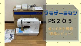ps205レビュー記事アイキャッチ画像